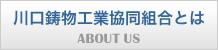 川口鋳物工業協同組合とは