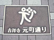 ストリートファニチャー(吉祥寺)