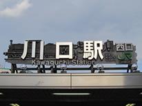 銘板(JR川口駅)