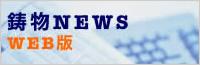 鋳物NEWSWEB版